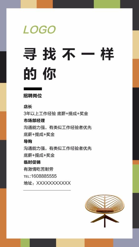 家具店招聘海报简约时尚素雅