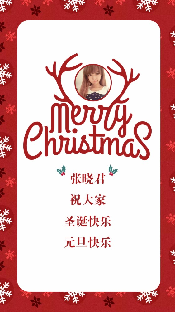 圣诞祝福贺卡
