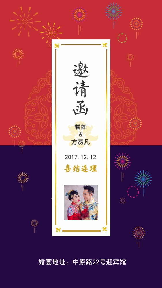 婚礼邀请函海报模板 中式传统风格婚礼请柬 红色紫色烟花