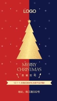 圣诞节餐厅海报