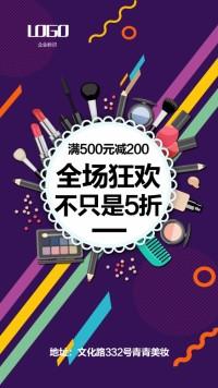 化妆品促销宣传 节日 开业 紫色时尚