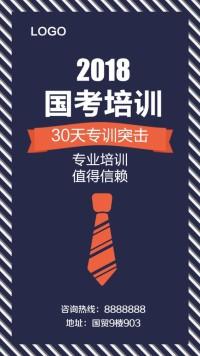 公务员培训海报模板  国考培训海报模板 2018公务员培训 蓝色