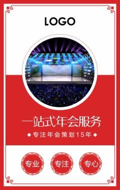 年会策划公司业务推广  新年公司业务推广 中国风