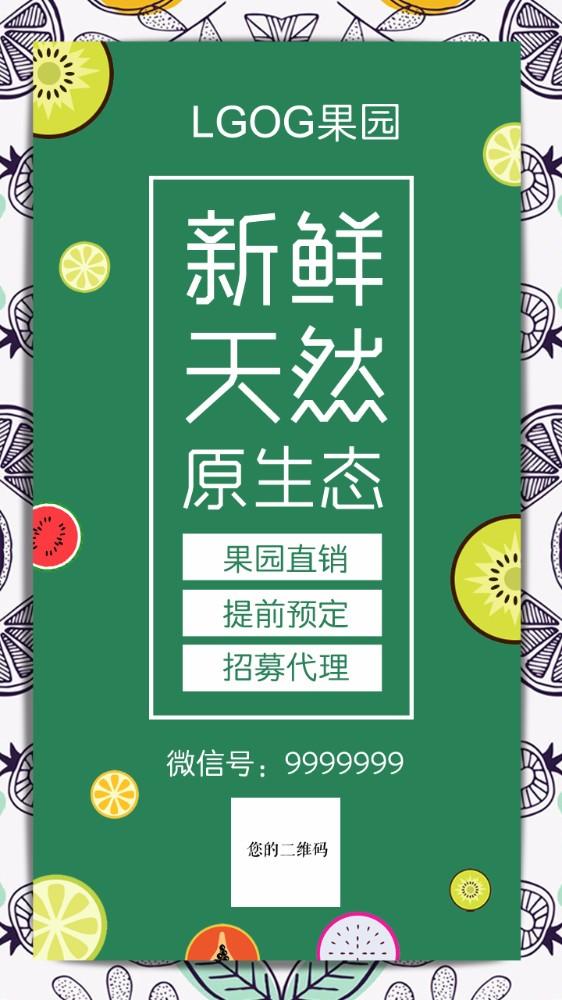 水果促销海报 微商海报 水果节日促销招代理