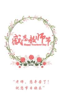 教师节贺卡温馨祝福