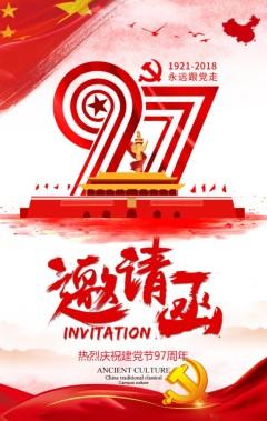 七一建党节党建活动邀请函 建党97周年 政府宣传