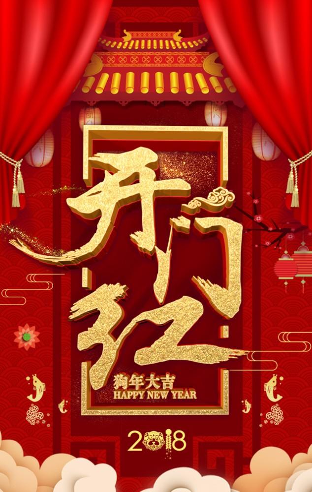 开门红 企业春节祝福 企业宣传 企业拜年