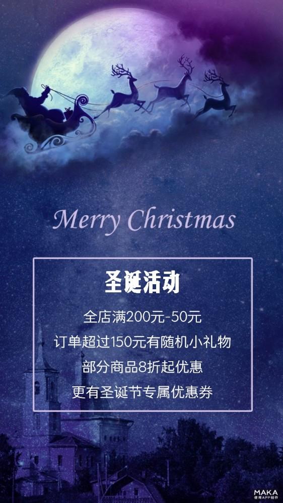 圣诞节活动海报~