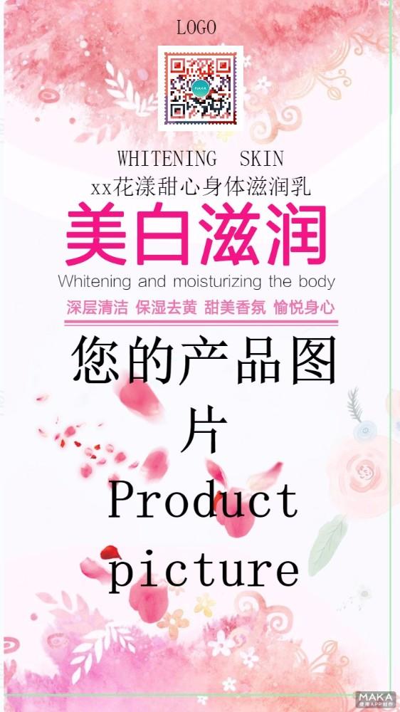 美容产品小清新风海报