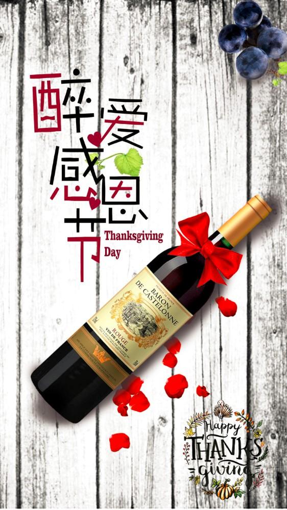 感恩节红酒促销海报模板