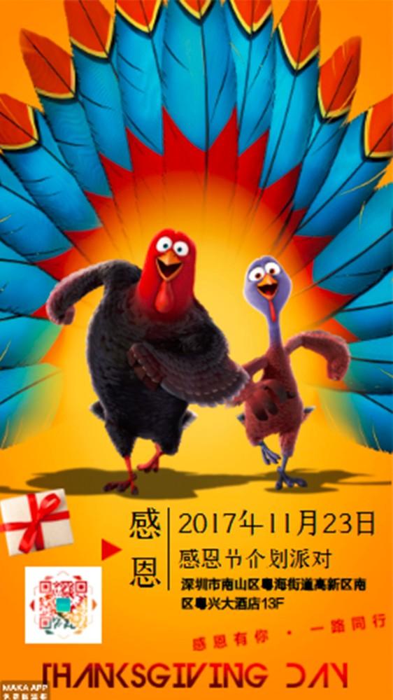 感恩节企业派对活动海报模板