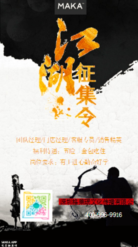 江湖招募令