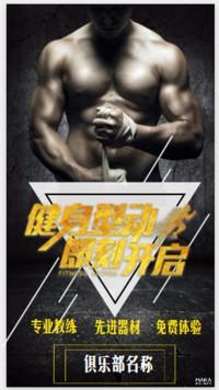 健身房宣传海报-通用