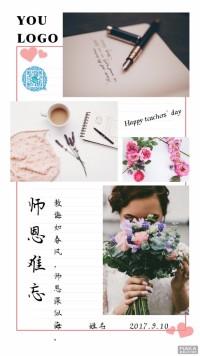 教师节学生祝福贺卡