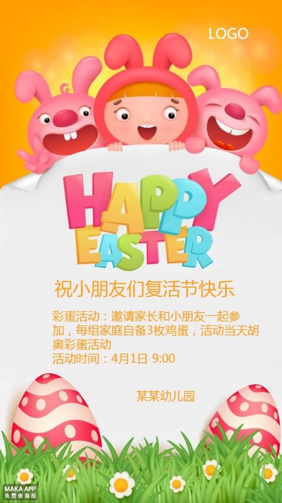 复活节 活动 海报 幼儿园活动   活动通知  母婴店促销