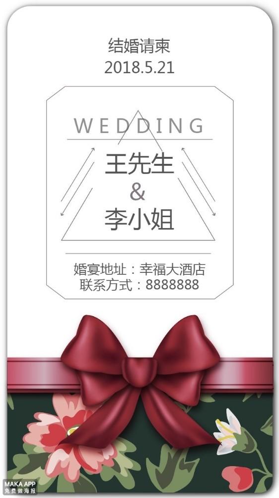 婚宴邀请函 婚宴通知 结婚通知  卡片 婚礼通知 婚礼请柬