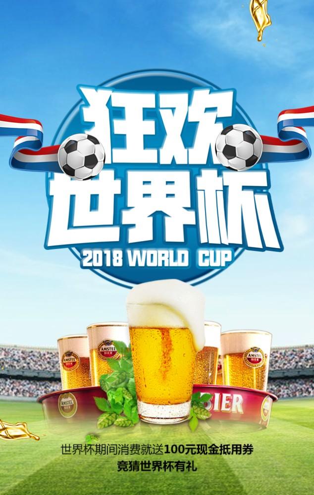 激情世界杯 竞猜有礼 酒吧促销 宣传 烧烤店 打折