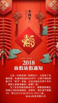 2018企业春节放假通知 企业放假通知 狗年放假通知