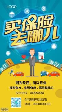 投资保险 理财 保障  儿童保险 车险