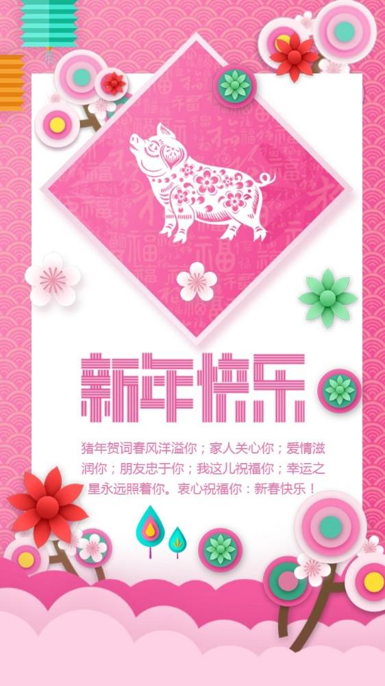 春节 祝福 海报 新年快乐 猪年快乐