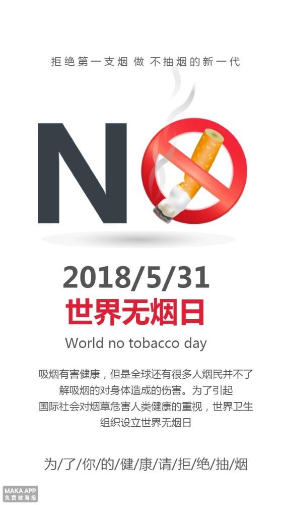 世界无烟日 公益宣传