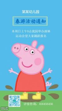 春游通知 小猪佩奇  幼儿园活动通知 周末活动 亲子活动 社会人