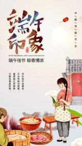 端午节祝福贺卡传统节日贺卡企业宣传H5