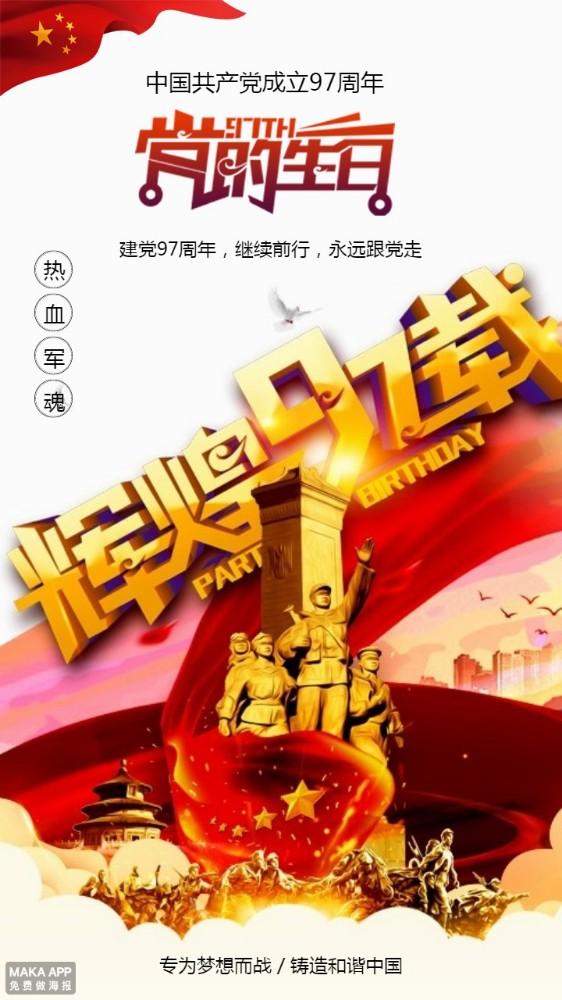 71建党节 党的生日 宣传