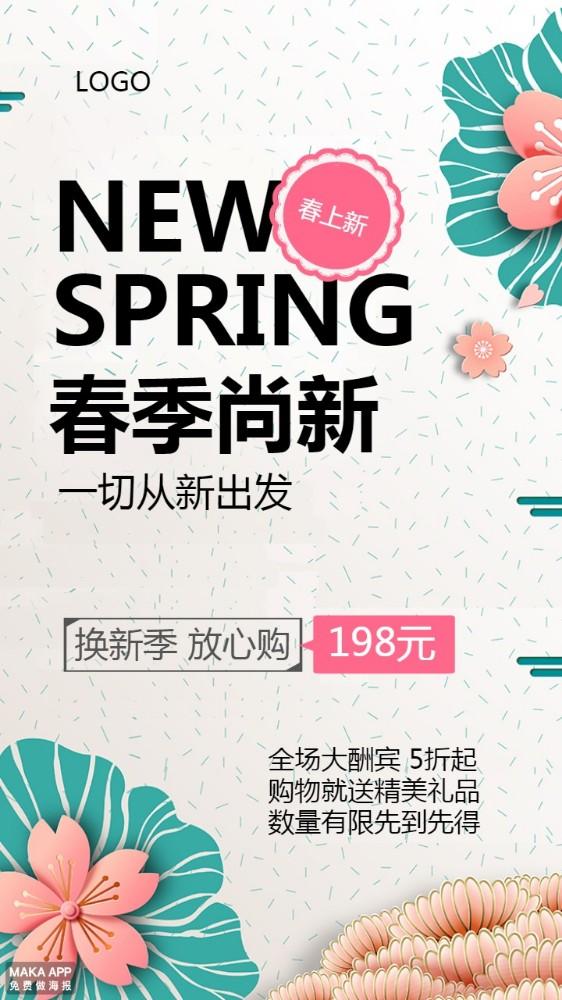 春季上新 新品上市 新品促销 打折促销 春季促销 精致风格 别致