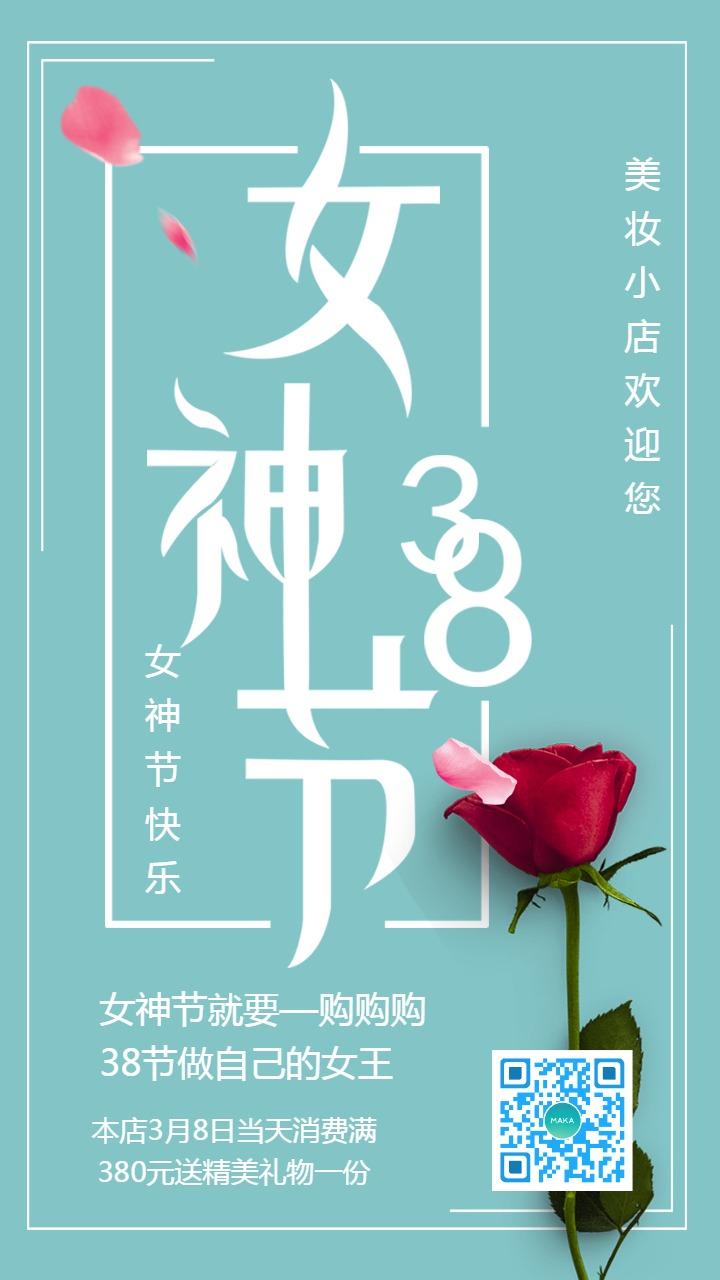 38女神节商家促销宣传海报