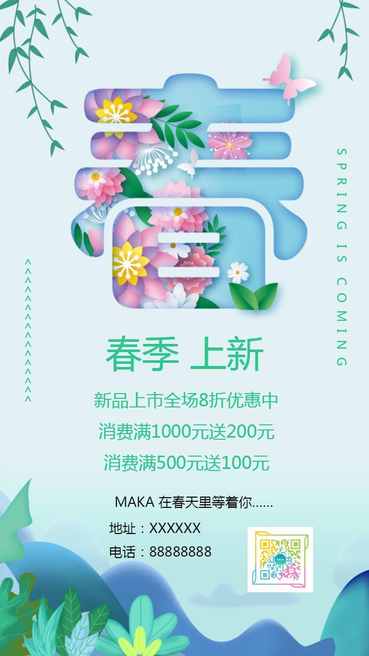 小清新春季上新打折促销宣传推广海报