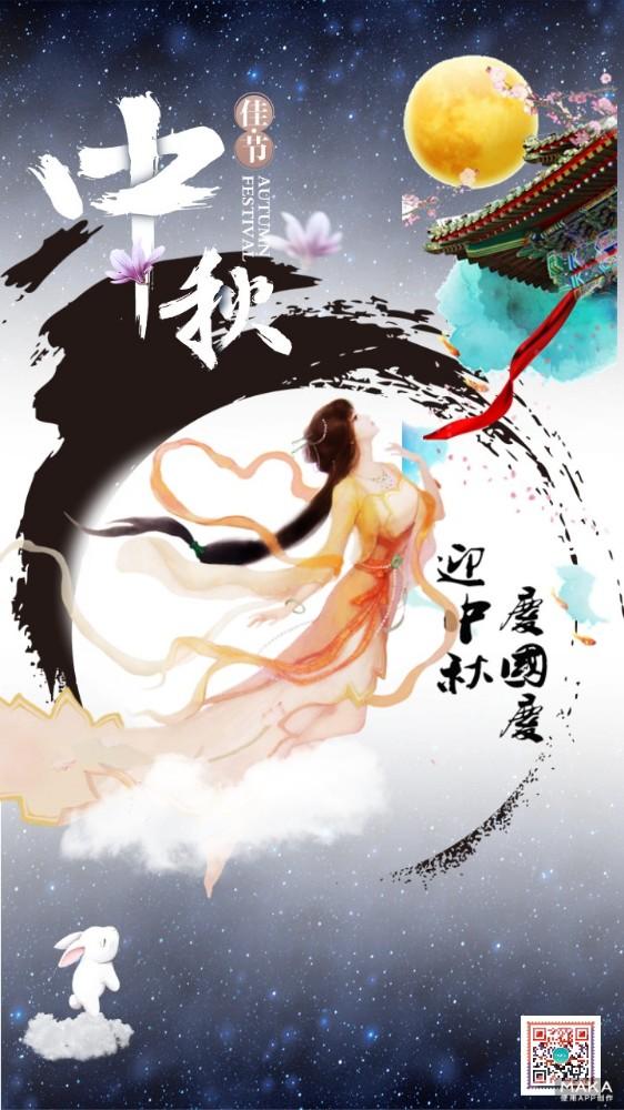 中秋节祝福/贺卡