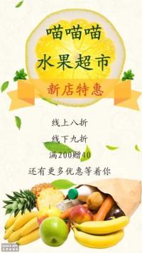 水果超市新店开业宣传海报
