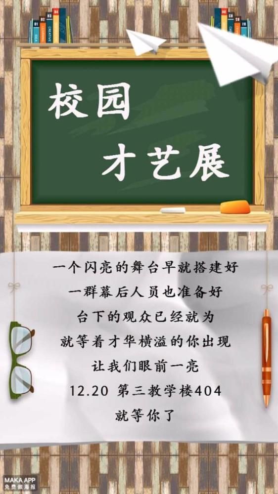 文艺校园才艺展海报