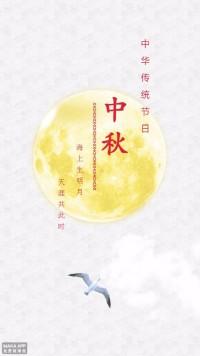 中华传统节日 中秋