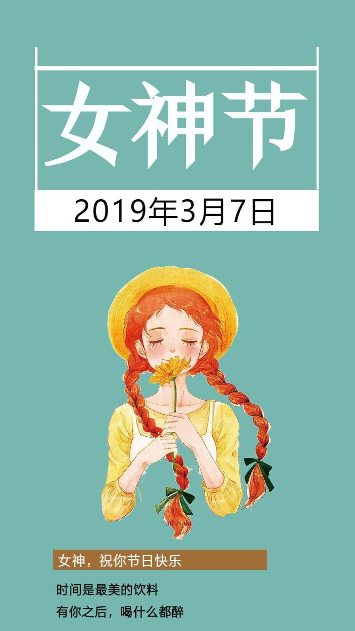 清新简约女神节祝福女神海报