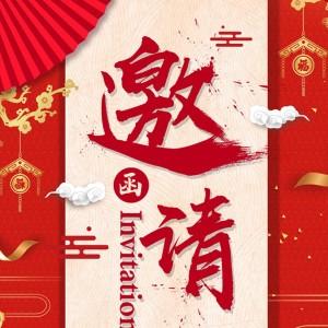 2018元旦春节年会邀请函新年祝福企业祝福年会邀请_maka平台h5创意图片