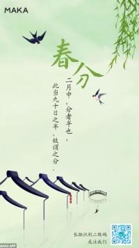 水墨江南24节气之春分