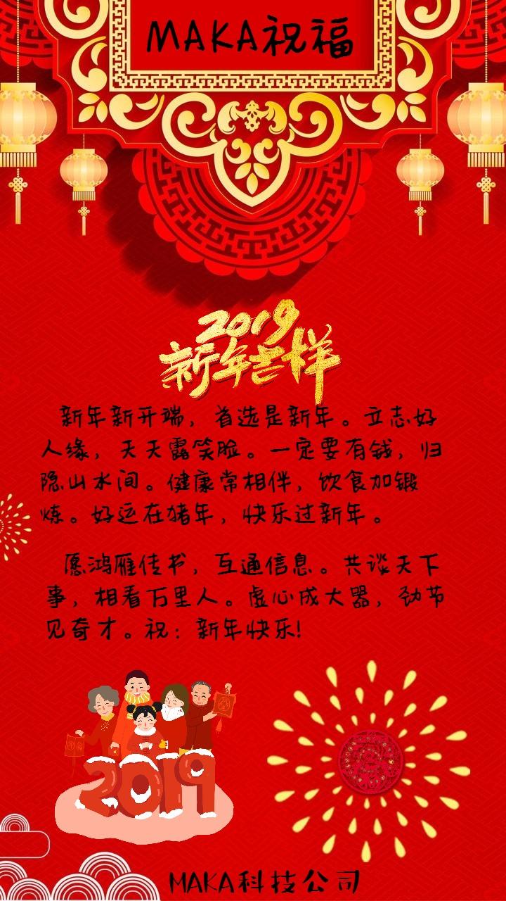 公司海报,公司祝福,新年,春节祝福,过年,创意祝福,2019祝福海报