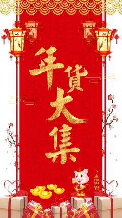 年货大集,春节,新年,年货促销,年货大过节,囤年货