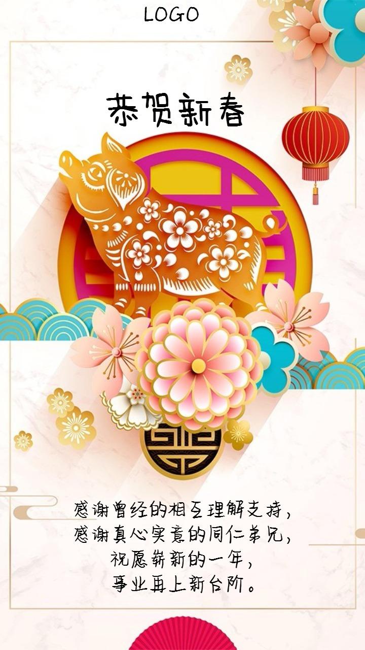 2019,猪年贺岁,春节海报,拜年啦,年会拜年,猪年拜年