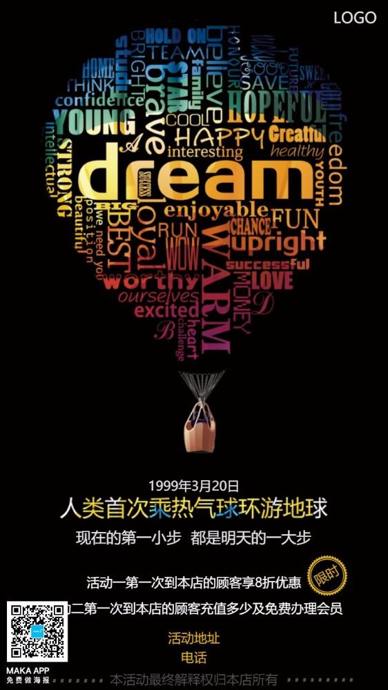 字母热气球海报人类首次乘热气球环游地球海报/新顾客促销海报/促销海报/现在的一小步都是明天的一大步/