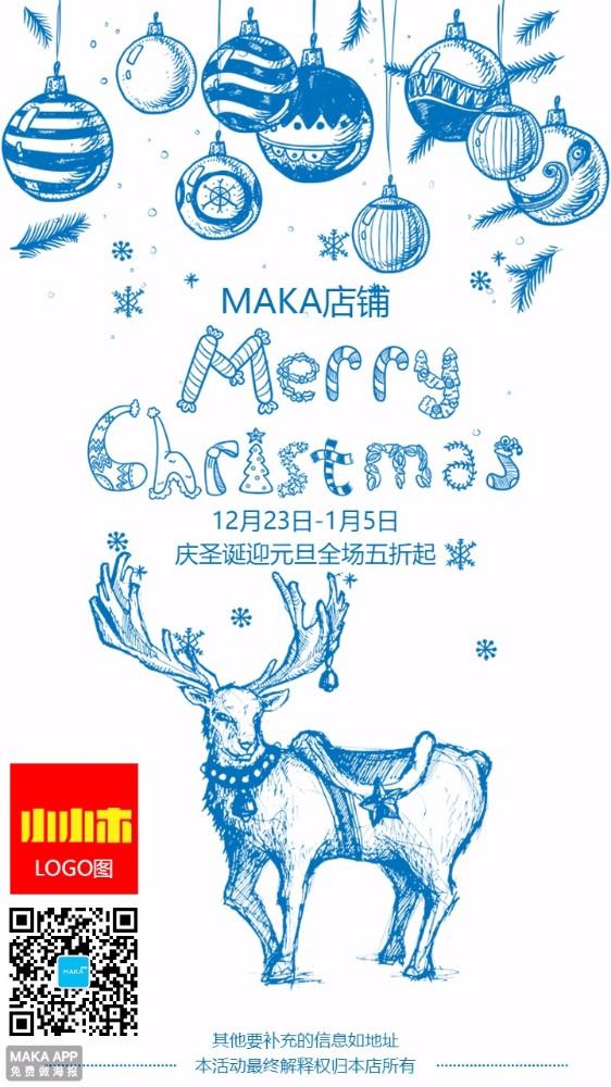 圣诞海报圣诞节海报圣诞促销海报圣诞大促海报圣诞节促销海报圣诞节大促海报圣诞节日海报圣诞海报圣诞节日海