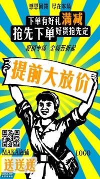 双十一促销海报 双十一宣传海报 双11促销海报 双11宣传海报 双十一 双11,促销海报,宣传海报,