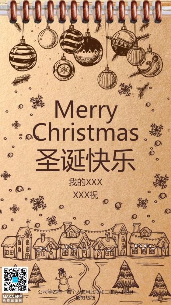 圣诞卡海报圣诞节卡海报圣诞贺卡海报圣诞节贺卡海报圣诞节海报圣诞节日贺卡海报圣诞海报送朋友贺卡海报送客