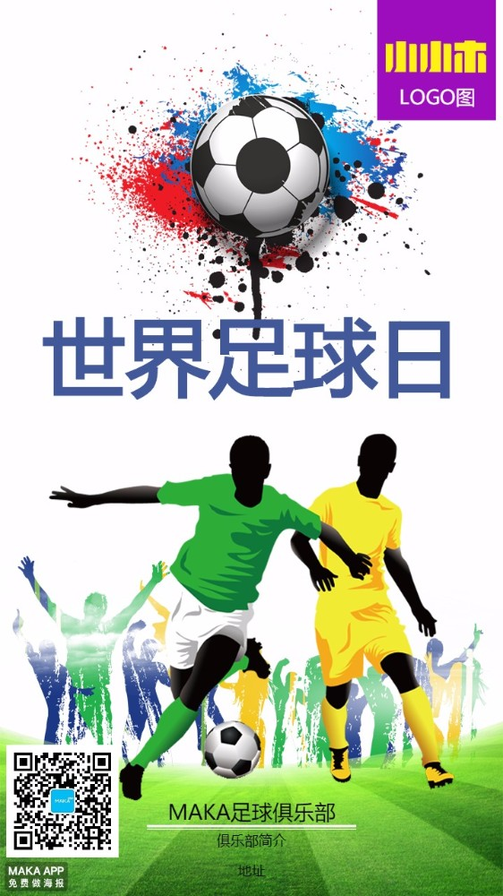 世界足球日海报足球俱乐部海报足球海报运动海报足球场海报体育海报足