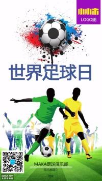 世界足球日海报足球俱乐部海报足球海报运动海报足球场海报体育海报足球精神海报