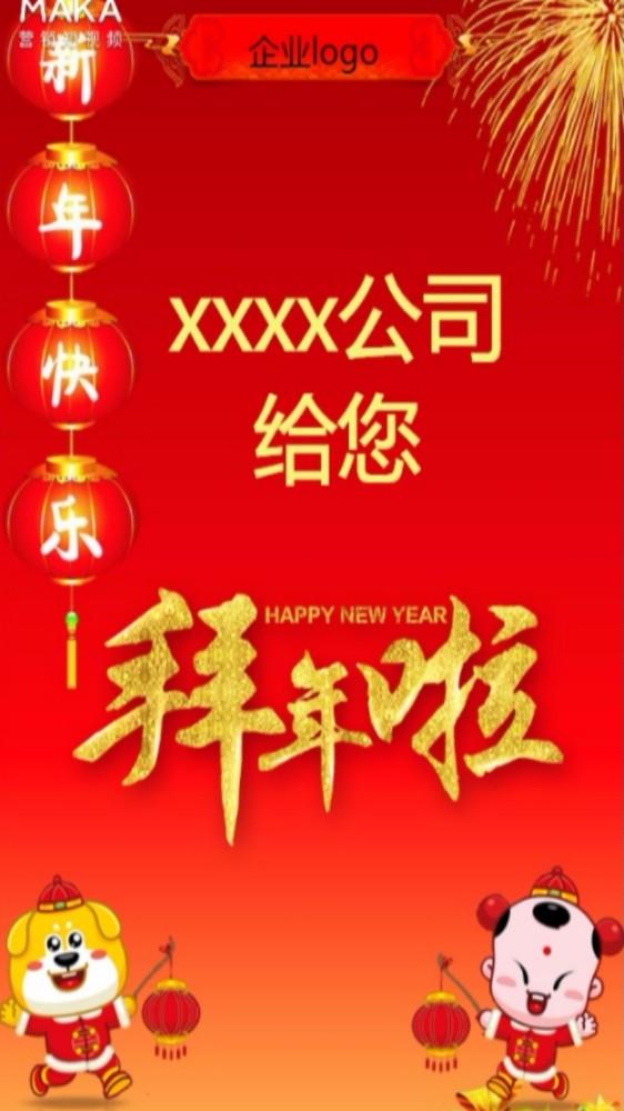 新年祝福/企业祝福/恭贺新禧/新年快乐/中国红