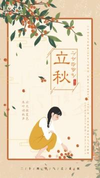 立秋/二十四节气之一企业宣传推广海报