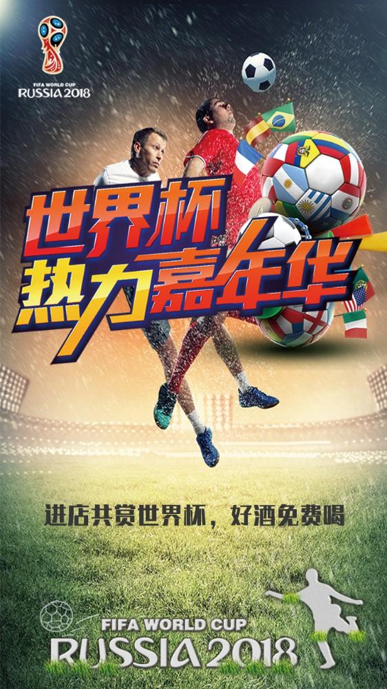 世界杯嘉年华足球赛酒吧促销宣传打折海报